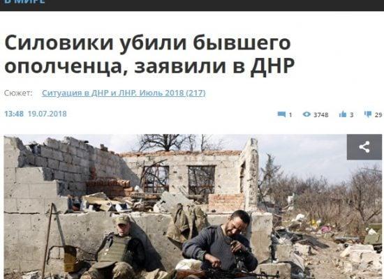Fake: Ukraine Troops Kill Separatist Defector