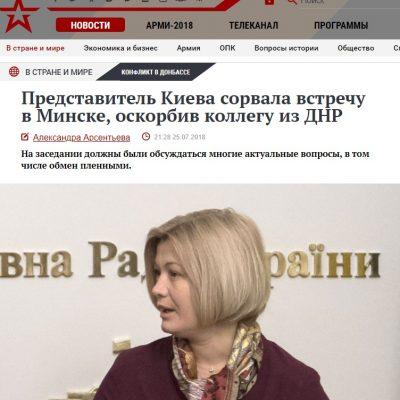 Fake: La représentante de l'Ukraine Iryna Gérashenko a perturbé une séance du sous-groupe humanitaire à Minsk