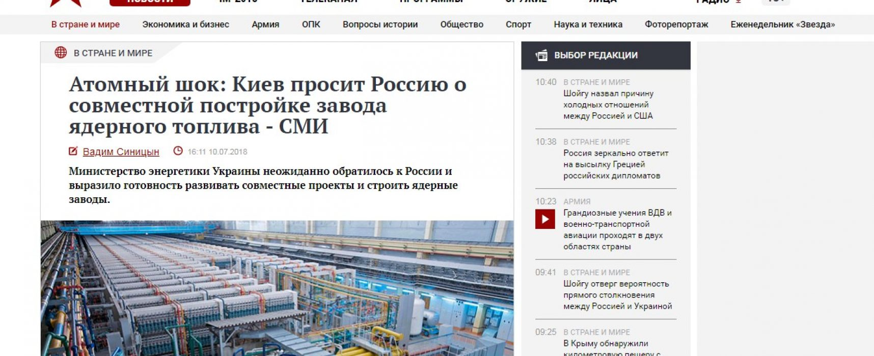 Фейк: Украина просит Россию о возобновлении сотрудничества в сфере ядерной энергетики