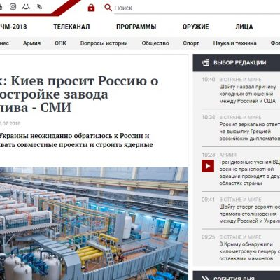 Фейк: Україна просить Росію про відновлення співпраці у галузі ядерної енергетики