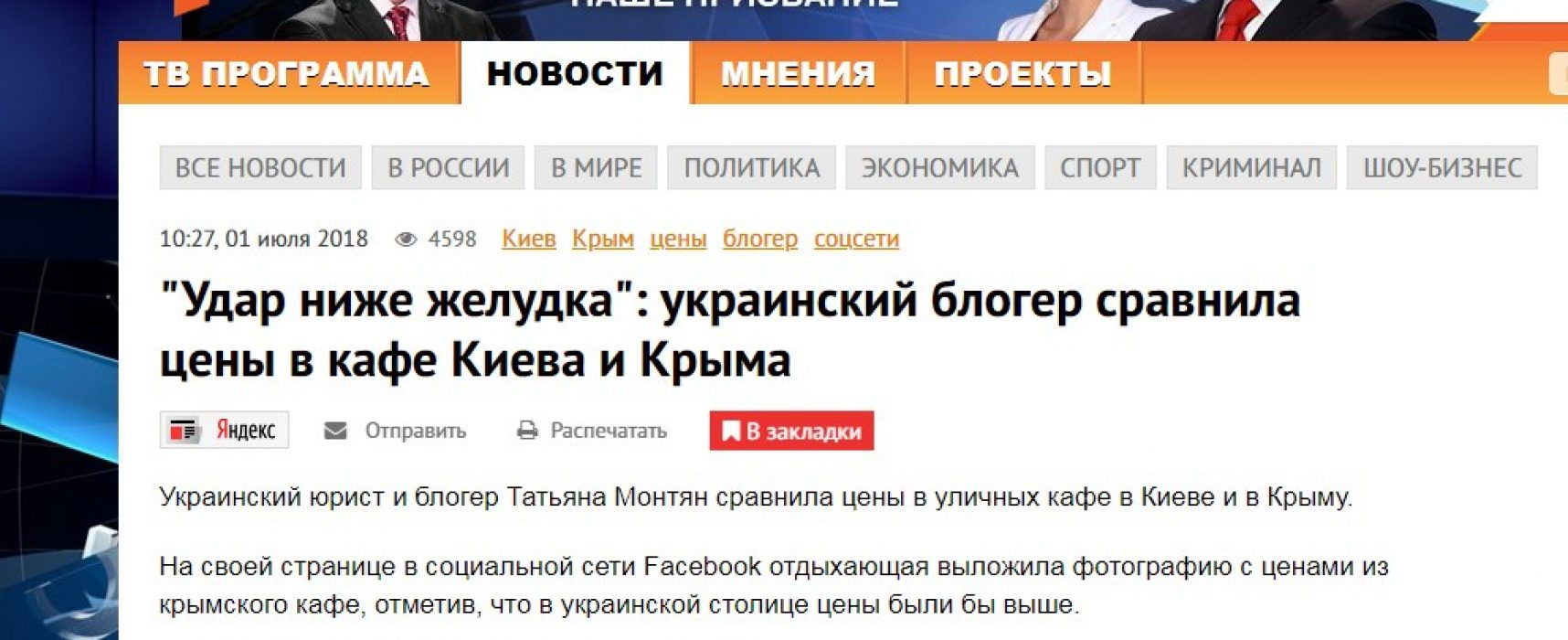 Lažna vest : Na Krimu je sve tri puta jeftinije nego u Kijevu