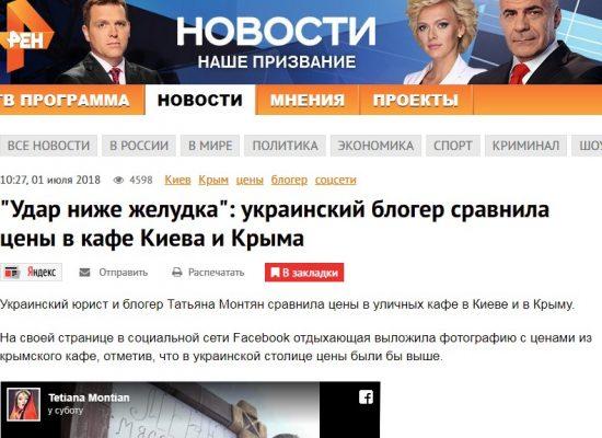 Фейк: В Крыму все в три раза дешевле, чем в Киеве