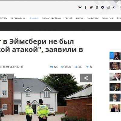 Фейк: Заместник министърът на вътрешните работи на Великобритания заявил, че Русия няма нищо общо с инцидента в Еймсбъри