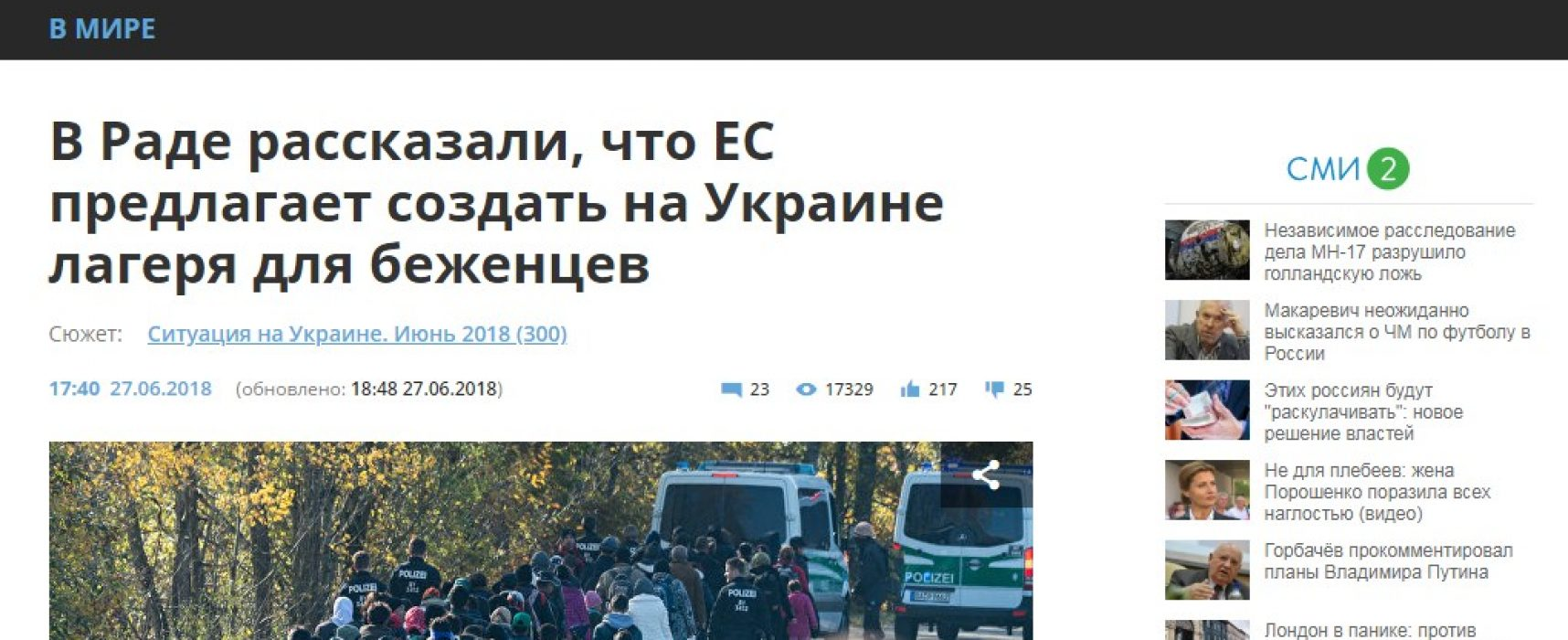 Falso: Ucrania obtendrá la asistencia financiera de Europa por recibir a los inmigrantes