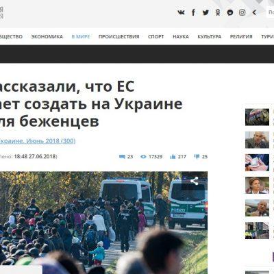 Фейк: Украйна може да получи финансова помощ от Европа, ако приеме мигранти