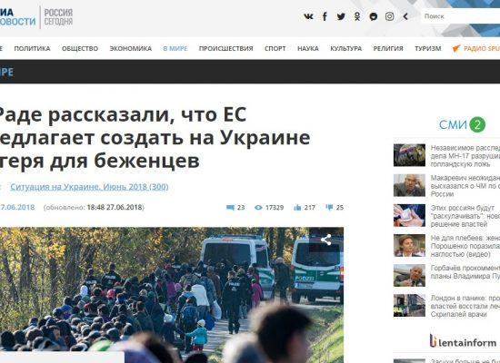 Фейк: Україна може отримати від Європи фінансову допомогу в обмін на розміщення мігрантів