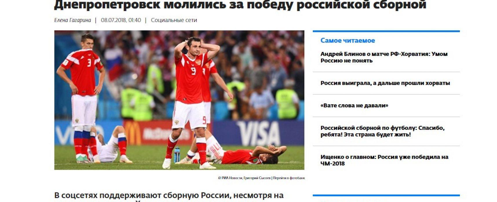 """Fake: Ukraine """"feuert"""" Russland bei der WM an"""