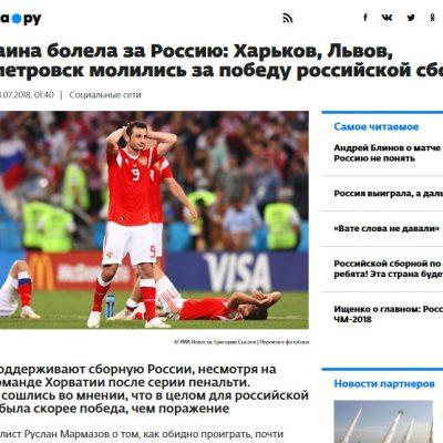 """Jak Ukrajinci """"fandili"""" ruskému týmu: očekávání Rusů vs. realita"""