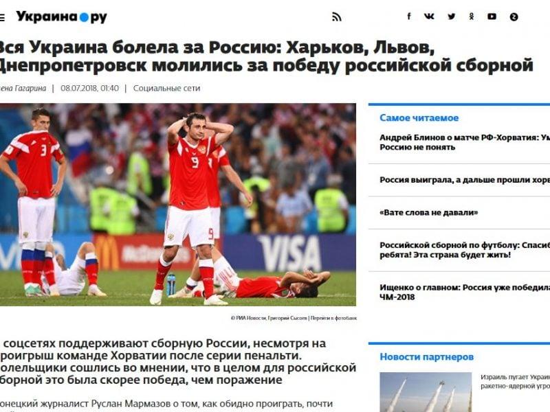 El Mundial en Rusia, ¿qué equipo apoyaron los ucranianos?