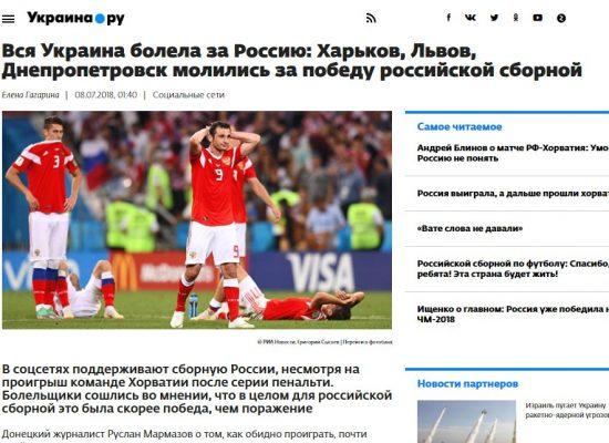 Gli ucraini sostengono la Russia durante la coppa del mondo di calcio