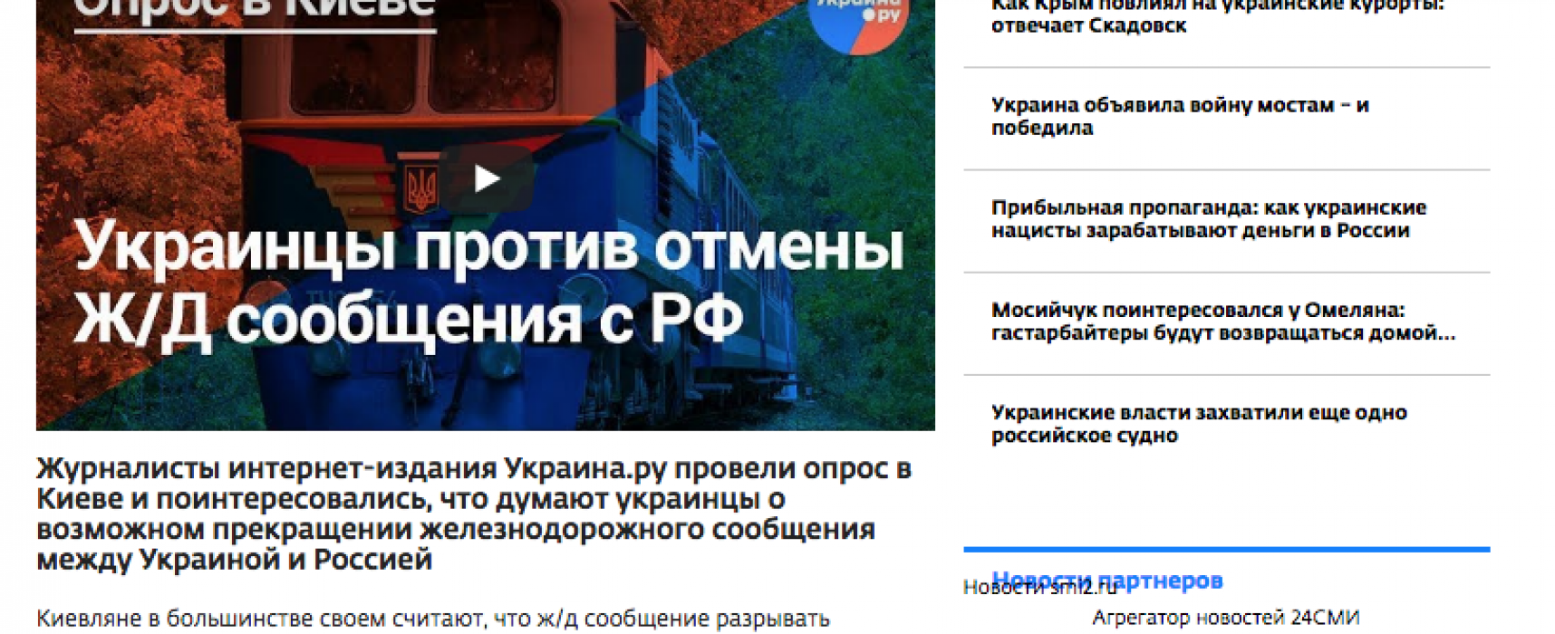 Fake: Ukrainians Don't Support Ending Trains to Russia