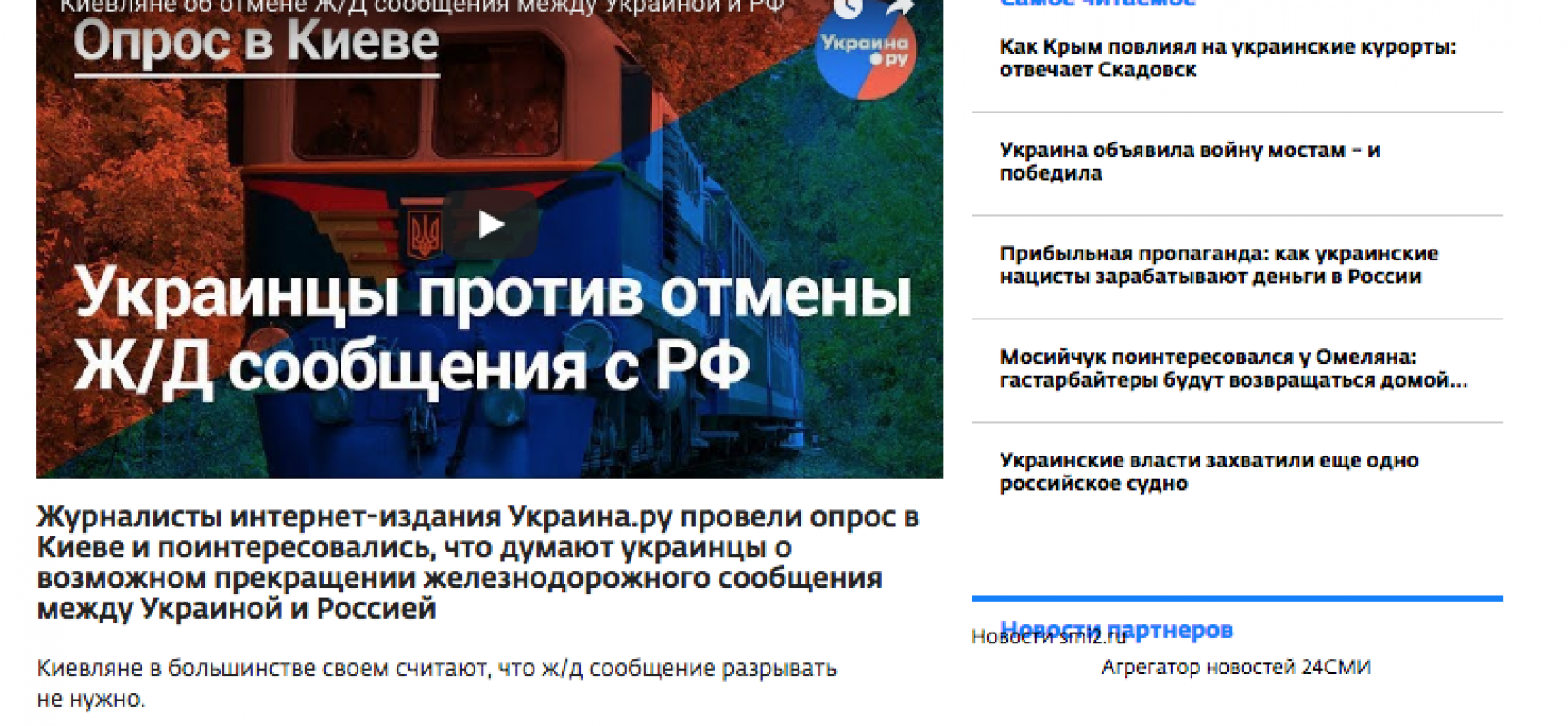 Fake: Gli ucraini hanno cambiato idea sull'interruzione dei collegamenti ferroviari con la Russia