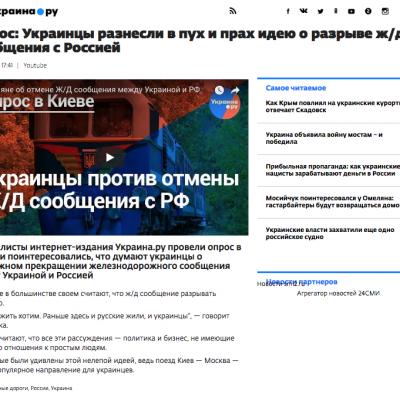 Фейк: Украинцы разнесли в пух и прах идею о разрыве ж/д сообщения с РФ