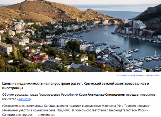 Fake: Foreigners Buying Land in Crimea. Sanctions Not Working.