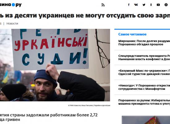 Fake: 9 na 10 Ukraińców nie może wywalczyć swoich zarobków w sądach