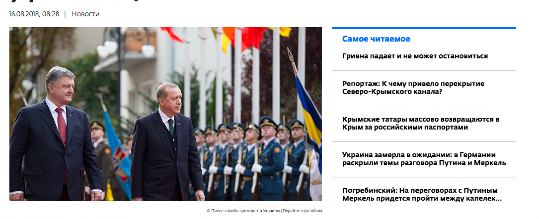 Fake: Turecká krize, MMF a Národní banka Ukrajiny devalvovaly hřivnu