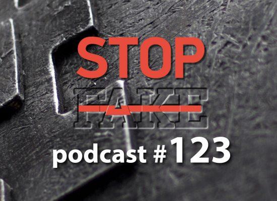 StopFake podcast #123