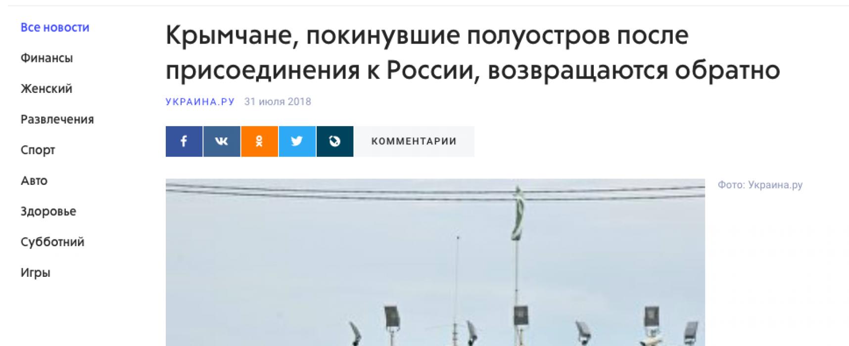 Fake: Obyvatelé Krymu, kteří se po anexi odstěhovali, se vrací na poloostrov