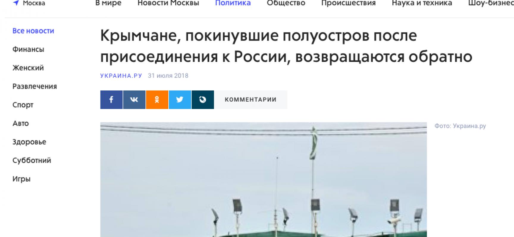 Fake: In Crimea ritornano coloro che hanno lasciato la penisola dopo l'annessione russa
