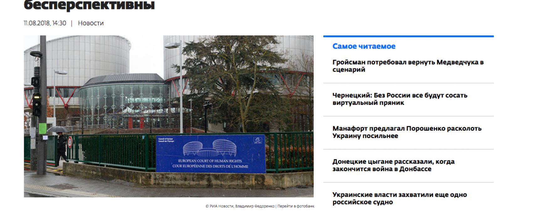 """Fake: Ukrajina má """"mizivou šanci"""" na úspěch u Evropského soudu pro lidská práva"""