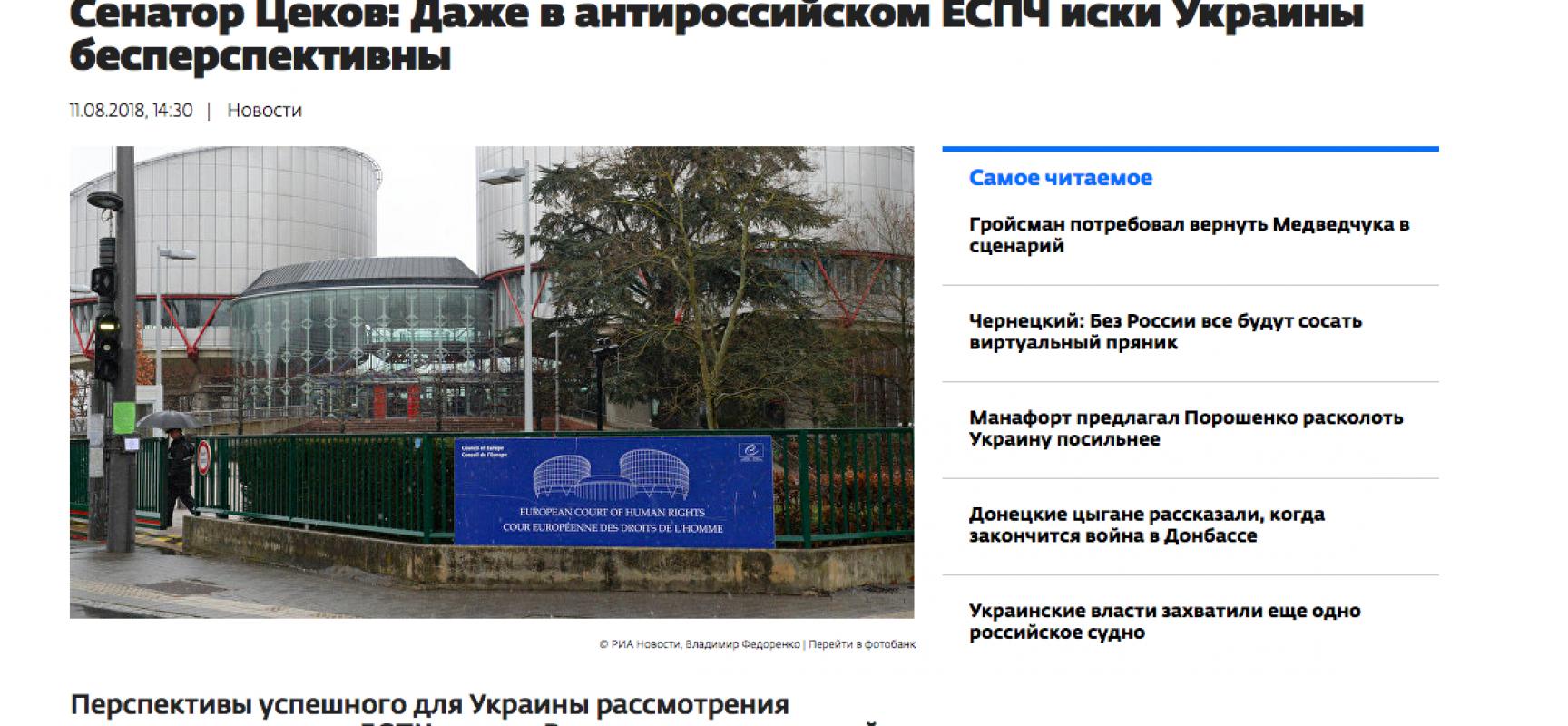 Fake: L'Ucraina non ha possibilità di vincere nella CEDU