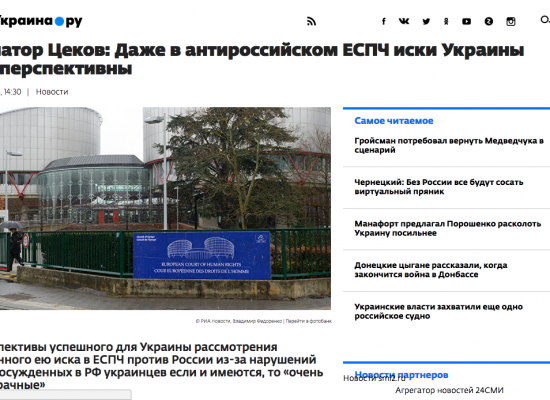 Фейк» Украина имеет «призрачные шансы» на победу в ЕСПЧ