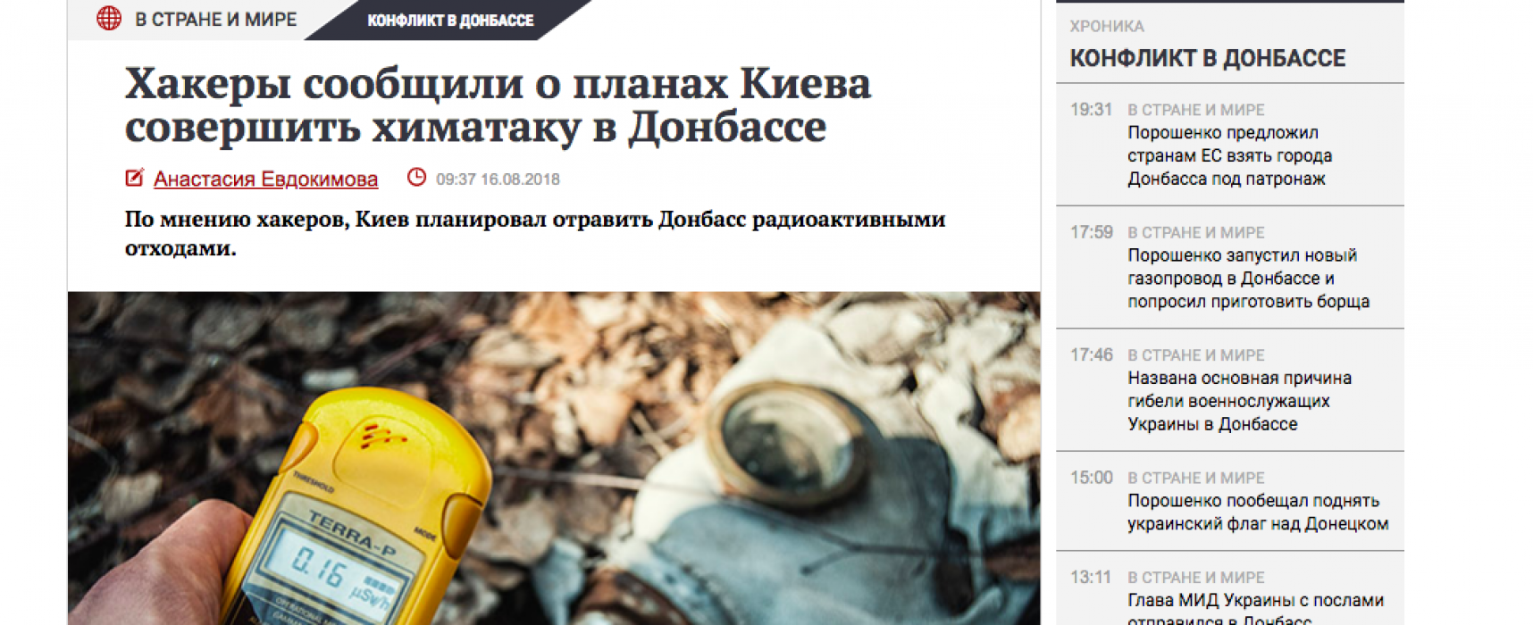 Fake: Kyiv to Poison Donbas Water Supply and Blame Russia