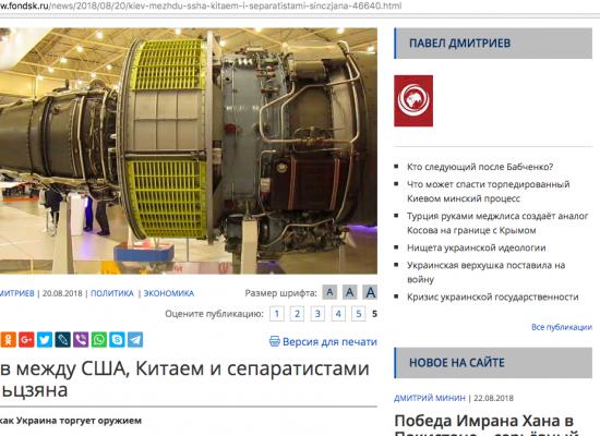 Маніпуляція: Україна поставляє зброю в Китай «за спиною у США»