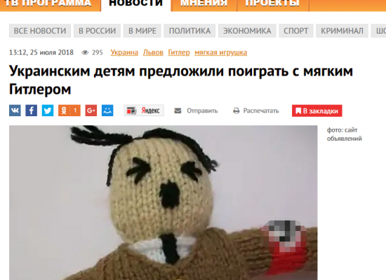 Fake: Ukrainian Children Forced To Play with Stuffed Hitler Toy