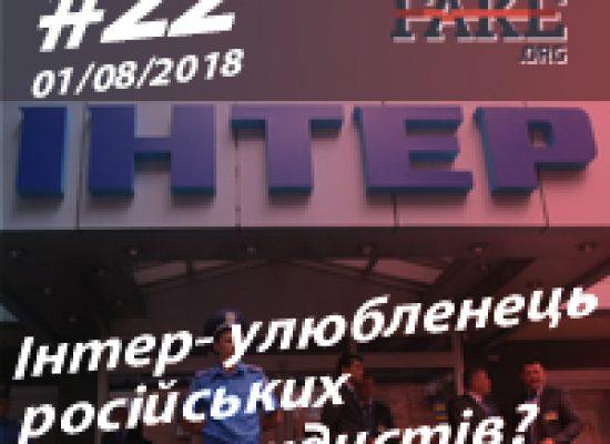 Інтер – улюбленець російьких пропагандистів? – StopFake.org