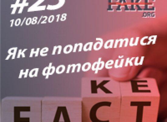 Як не попадатися на фотофейки – StopFake.org