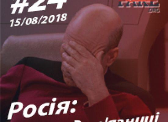 Росія: за меми до в'язниці – StopFake.org