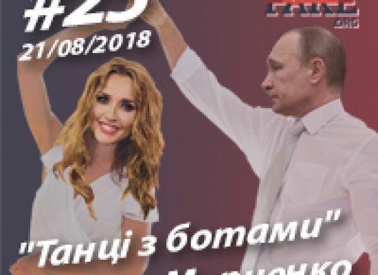 """""""Танці з ботами"""" Оксани Марченко – StopFake.org"""
