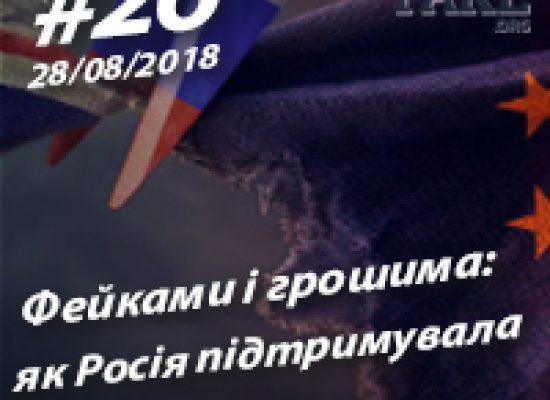 Фейками і грошима: як Росія підтримувала Брекзит – StopFake.org