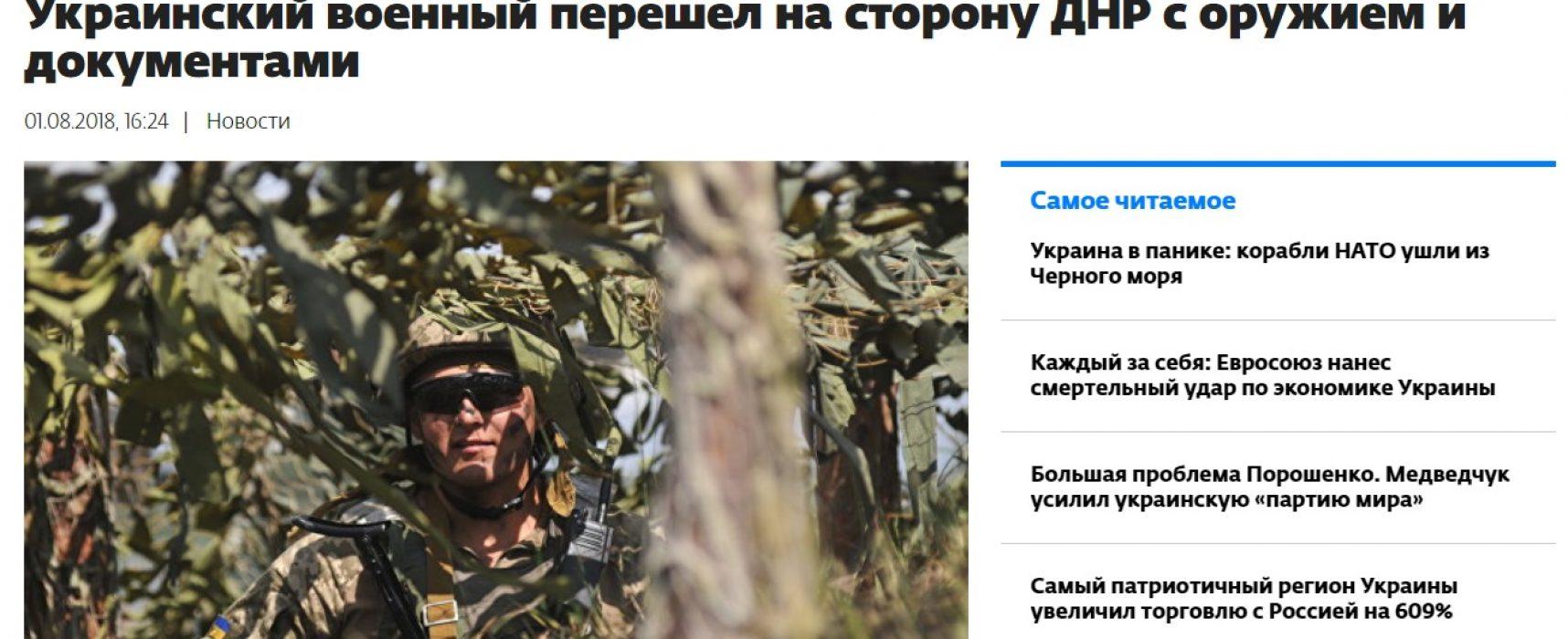 Fake: Ukrainischer Offizier zur separatistischen DNR übergelaufen