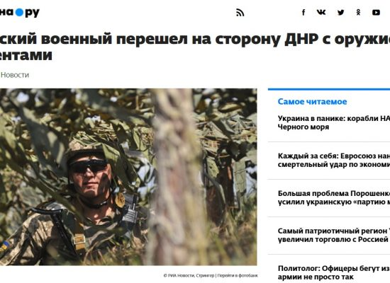 Фейк: украинский военный перешел на сторону ДНР