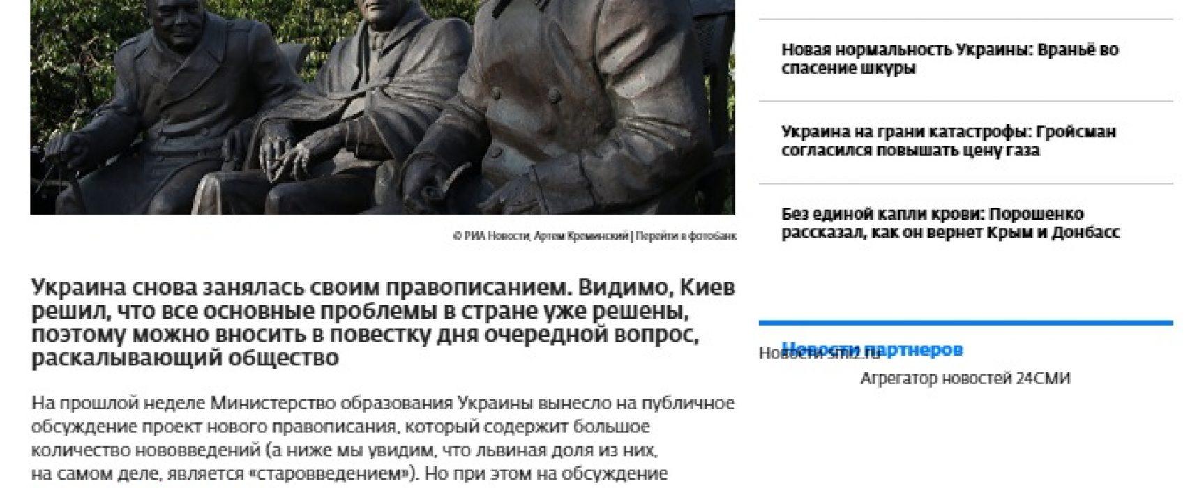 Фейк: Украйна се връща към сталинския правопис