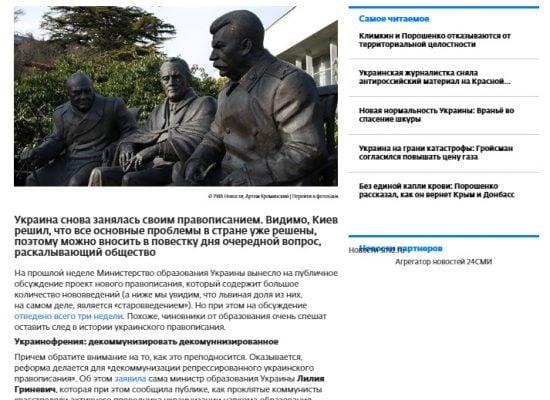 Фейк: Украина возвращает сталинское правописание