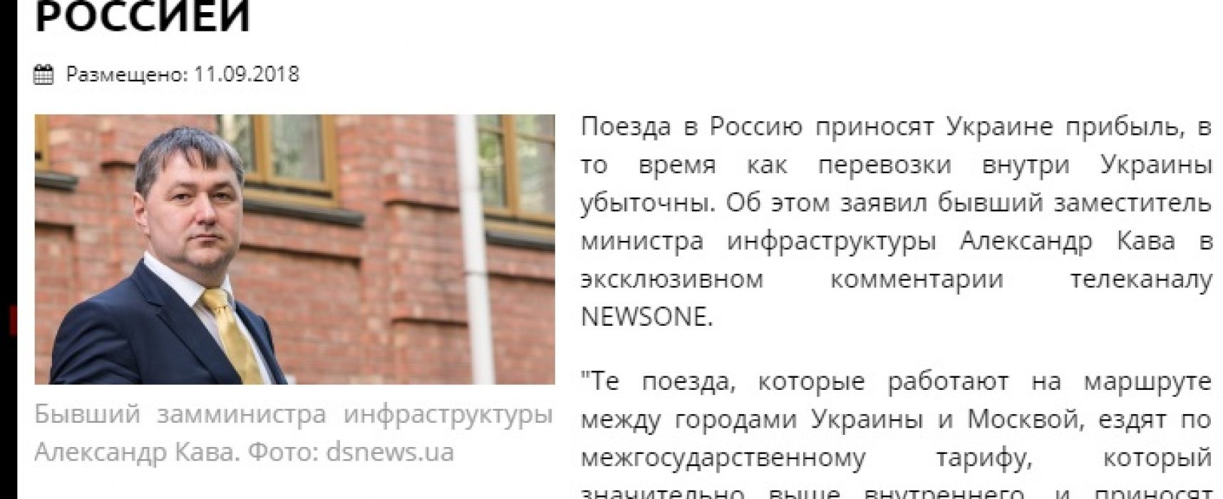 """Fake: PAT """"Ukrzaliznytsya"""" licenzierà 5 mila dipendenti a causa della cancellazione della linea ferroviaria con la Russia"""