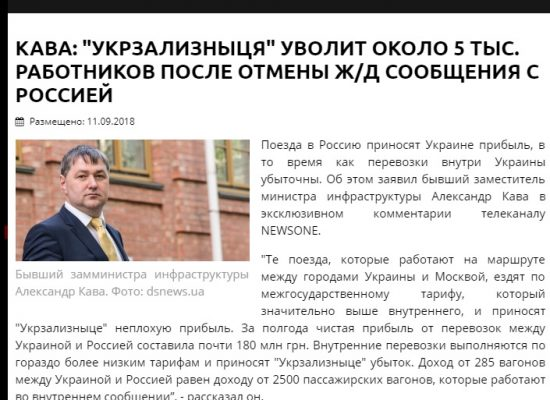 Фейк: ПАТ «Укрзалізниця» звільнить 5 тисяч працівників через скасування залізничного сполучення з Росією