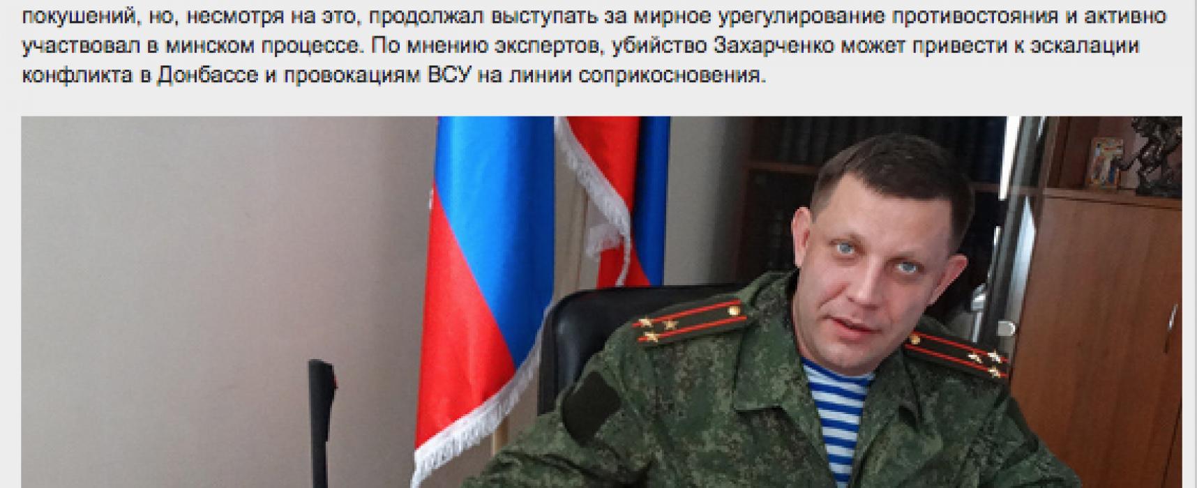 """Смерть Захарченко в российских СМИ: """"Украина решила перейти к кровавой бойне"""""""