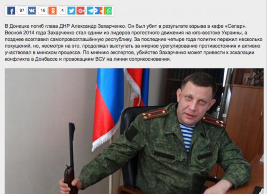 How Russian Media Spun Pro-Russian Militant Zakharchenko's Death