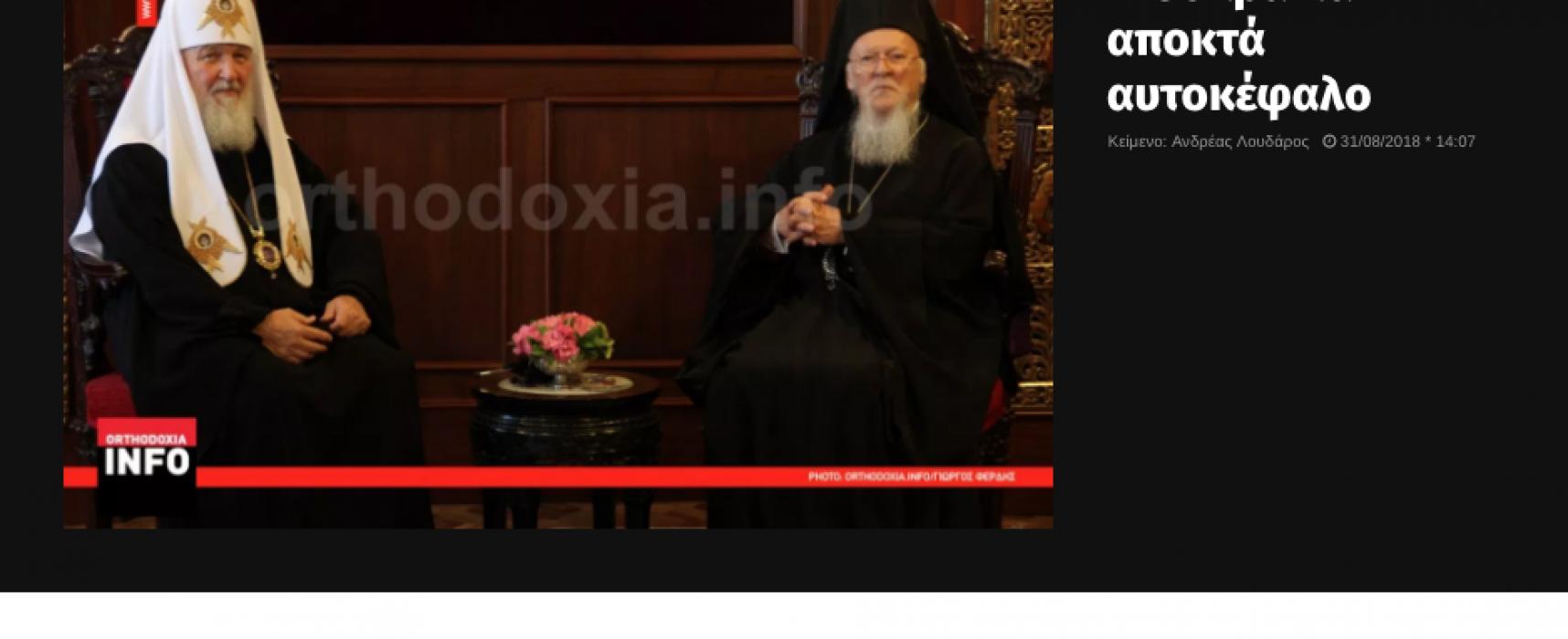 Фейк: Вселенският Патриархат не е обещавал автокефалия на украинската църква