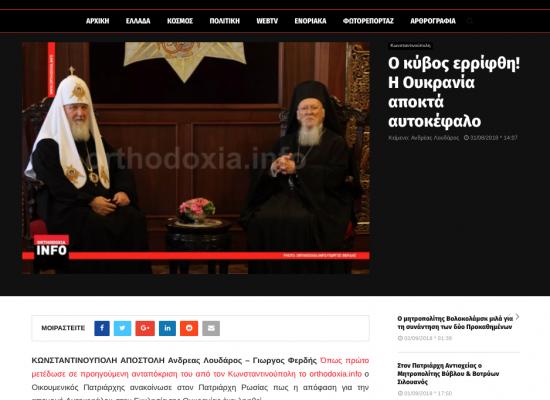 Фейк: Вселенский Патриархат не обещал автокефалию церкви в Украине