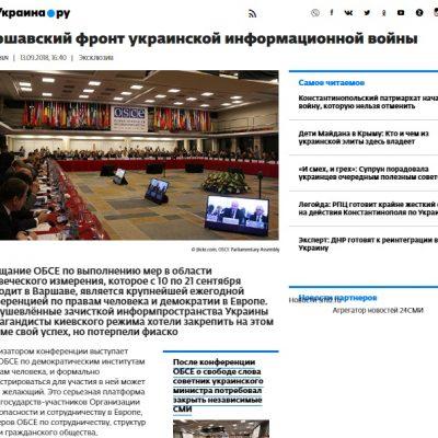 """Международная конференция ОБСЕ: как Россия  преподносила """"правду"""" об Украине"""