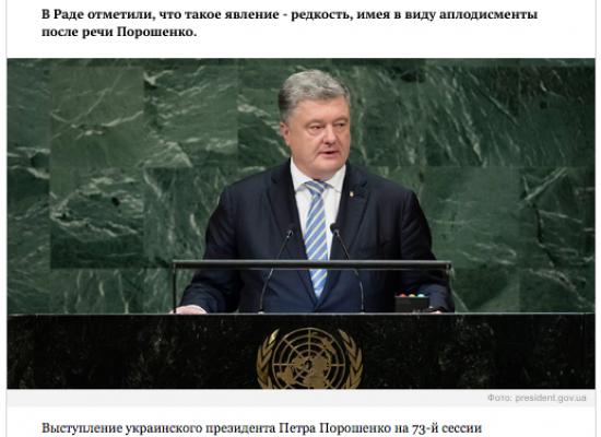 Porošenko na zasedání Generálního shromáždění OSN: reakce ruských médií