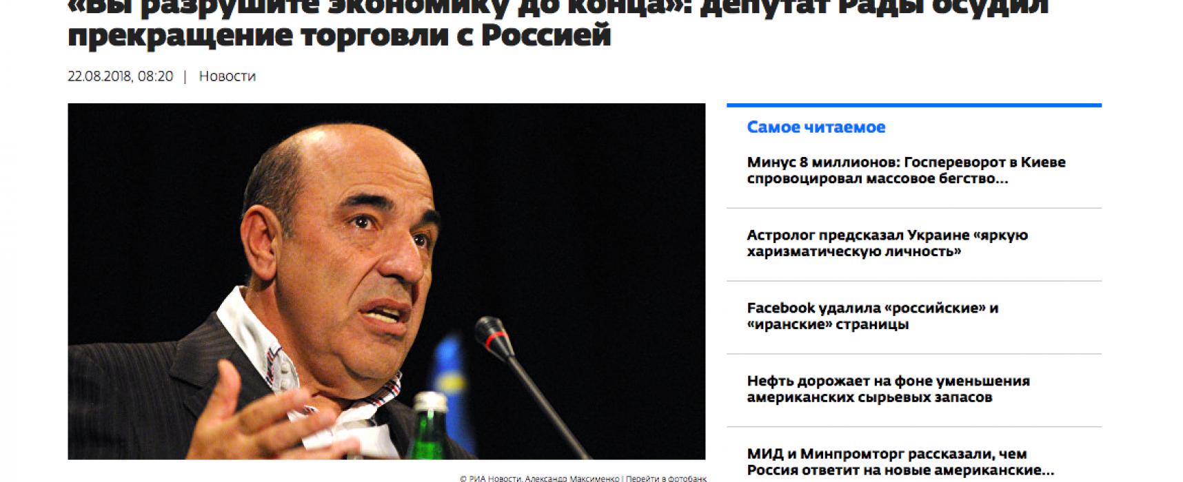 """Фейк: Прекращение торговли с Россией """"убивает"""" экономику Украины"""