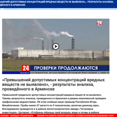 Accident at the Crimean Titan Chemical Plant: Fifty Shades of Official Russian Lies