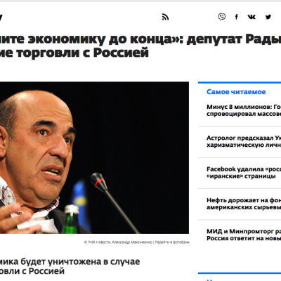 """Fake: Wstrzymanie handlu z Rosją """"zabija"""" gospodarkę Ukrainy"""