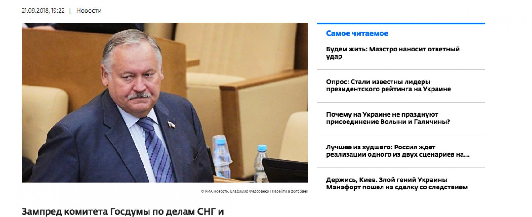 Fake: Kiew verzichtet auf Krim und Sewastopol